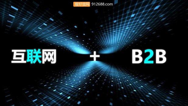 为中小企业谋话语权 搜好货B2B电商精准连线供与求