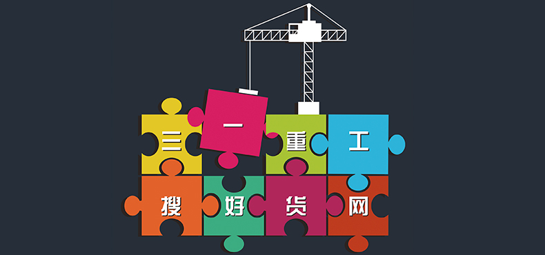 三一重工谋求工业互联网变革 搜好货高效赋能合作伙伴