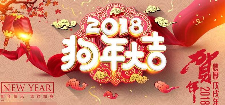 【公告】搜好货网春节放假通知