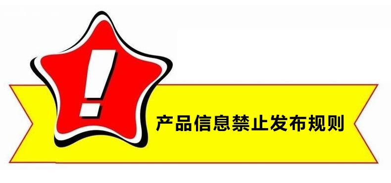 【公告】搜好货平台产品信息禁止发布规则
