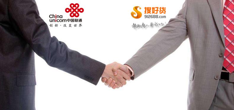中国联通与搜好货网达成战略合作 为中小企业提供一站式云服务