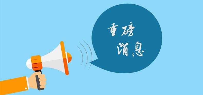 【公告】搜好货正式进入2.0时代,服务全面升级!