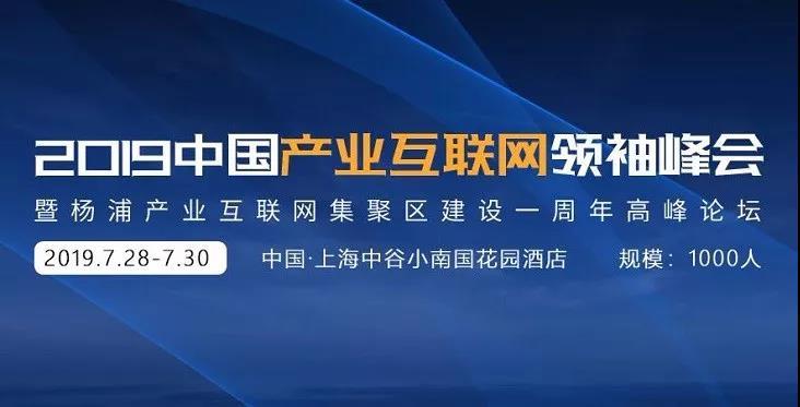 """搜好货受邀参加""""2019中国产业互联网领袖峰会"""""""